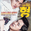 Film Korea Hyung / My Annoying Brother (2016)