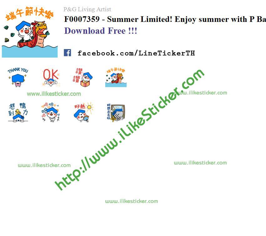 Summer Limited! Enjoy summer with P Bao~
