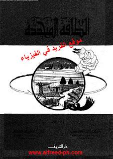 تحميل كتاب الطاقة المتجددة pdf ، د. محمد رأفت وعلي جمعان ، كتب الطاقة المتجددة والناضبة في الفيزياء