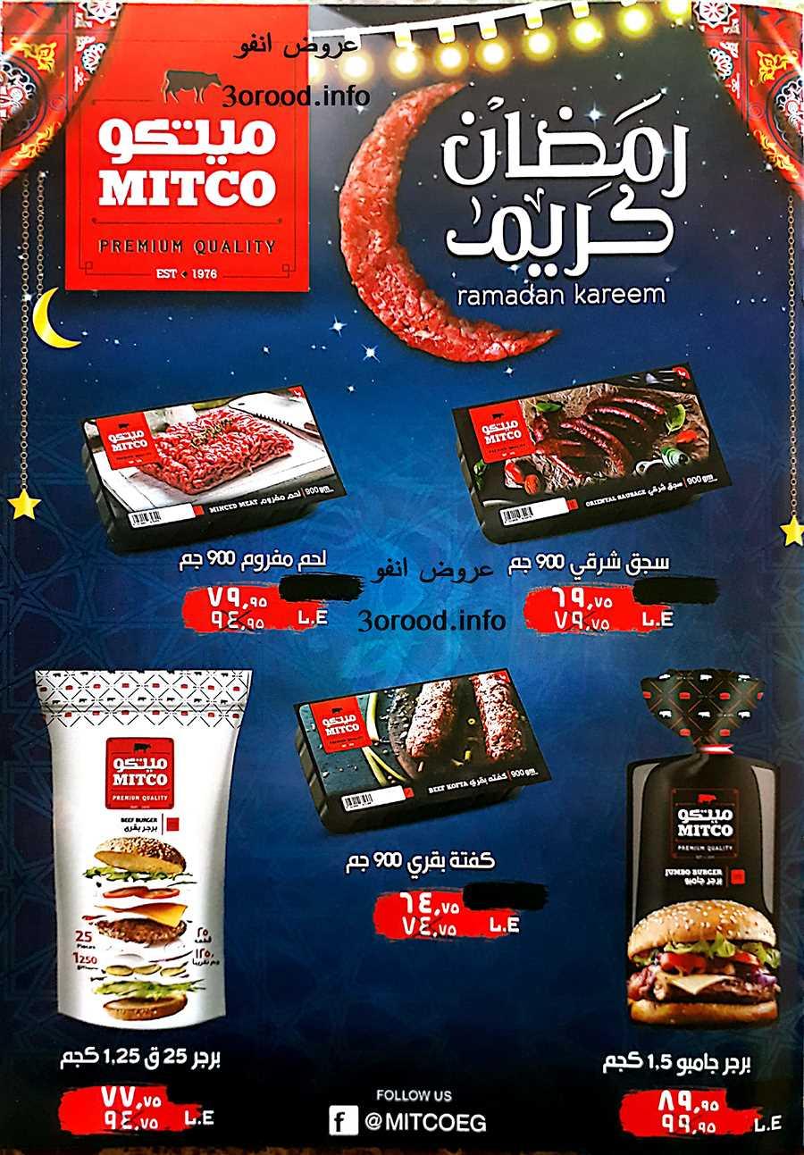 عروض سعودى ماركت رمضان من 18 ابريل حتى 13 مايو 2019