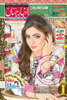 Akhbar-e-Jehan Weekly Urdu Magazine Read Online Download in PDF