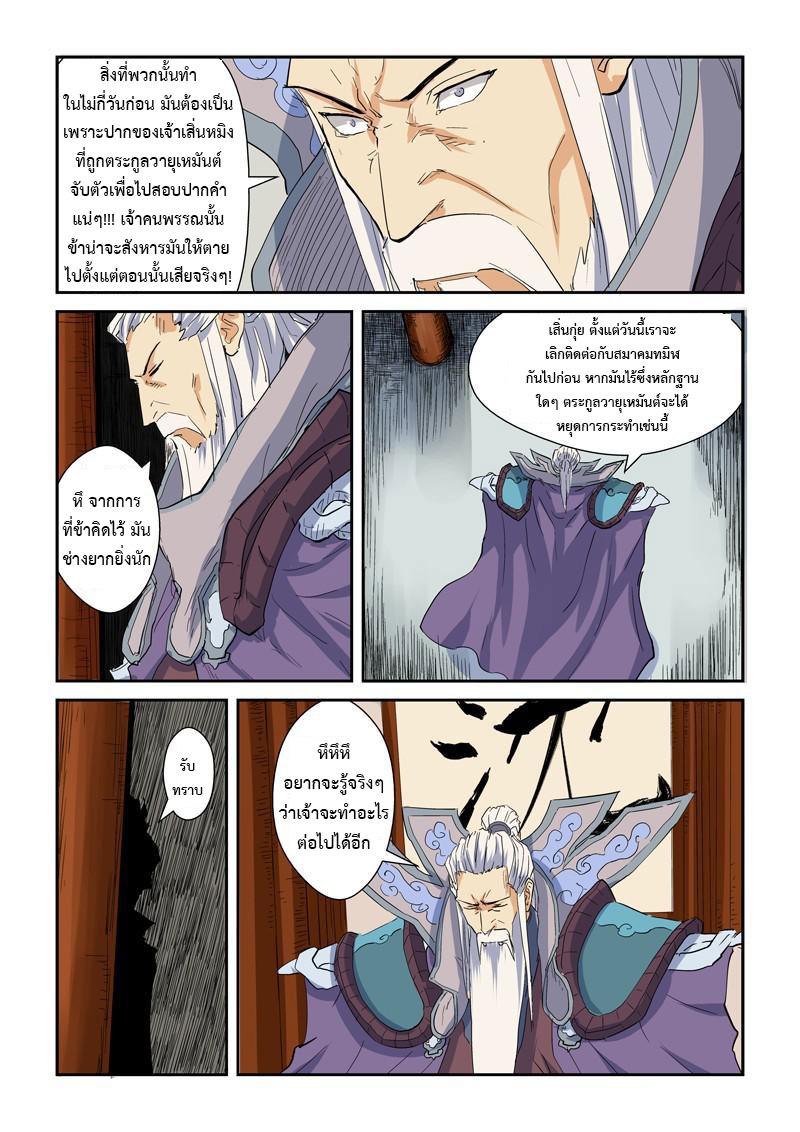 อ่านการ์ตูน Tales of Demons and Gods 141 Part 2 ภาพที่ 3