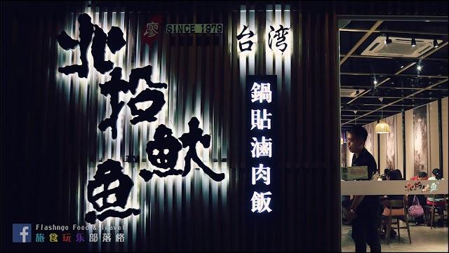 【槟城】北投鱿鱼/ 来自台湾的锅贴卤肉饭