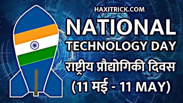 National Technology Day 11 May 2020 India Hindi