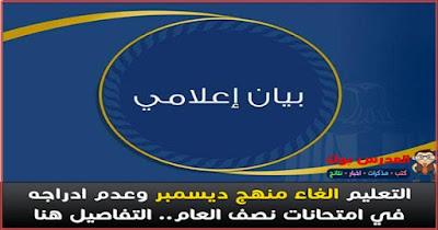 التعليم الغاء منهج ديسمبر وعدم ادراجه في امتحانات نصف العام لهذه المحافظة