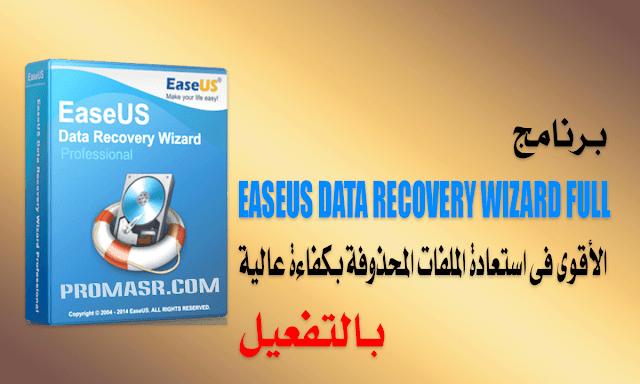برنامج EaseUS Data Recovery Wizard Full الأقوى فى استعادة جميع الملفات المحذوفة بكفاءة عالية