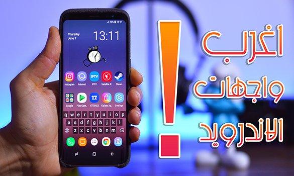 افضل واجهات الاندرويد لم تجربها من قبل - تغيير شكل اي هاتف ذكي 360 درجة !!