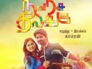 Watch Navarasa Thilagam (2016) DVDScr Tamil Full Movie Watch Online Free Download