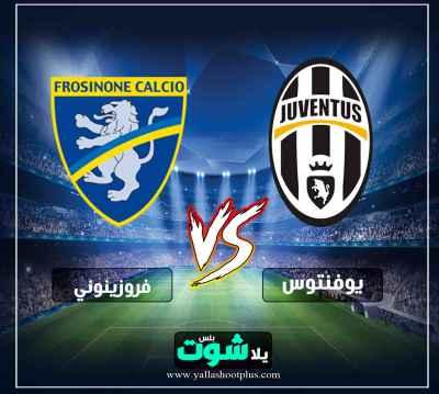 مشاهدة مباراة يوفنتوس وفروزينوني بث مباشر اون لاين اليوم 15-2-2019 في الدوري الايطالي