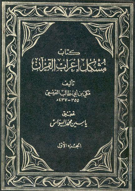 تحميل كتاب قصة المولد النبوي الشريف pdf