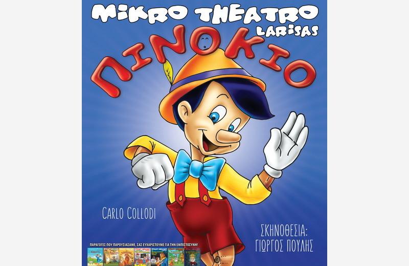 Η παιδική παράσταση «Πινόκιο» σε Αλεξανδρούπολη και Ορεστιάδα