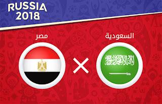 مشاهدة مباراة السعودية ومصر بث مباشر
