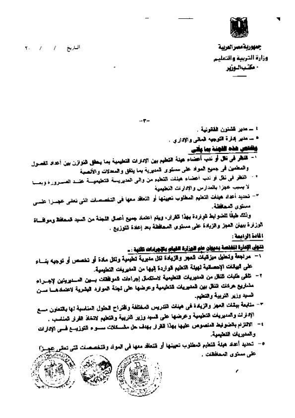 قرار 202 لسنة 2013 المادة الرابعة