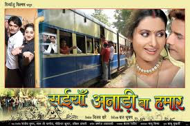 saiyan_anari_ba_hamar_Bhojpuri_movie_star_casts_wallpapers_trailer_songs_videos