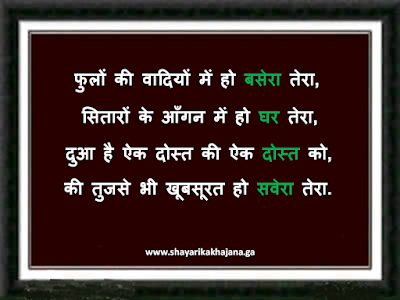good morning shayari-fuloki vadiyo