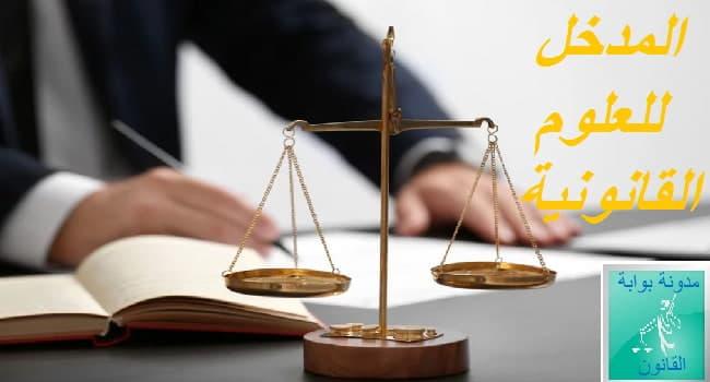 مدخل لدراسة القانون , مدخل للعلوم القانونية , المدخل لدراسة العلوم القانونية pdf