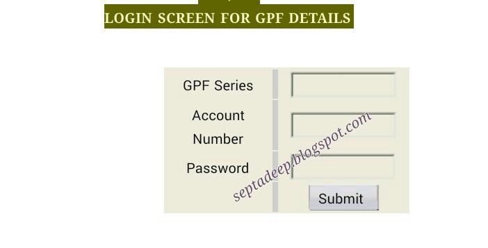 Know Your GPF Account Details : अपना GPF अकाउंट