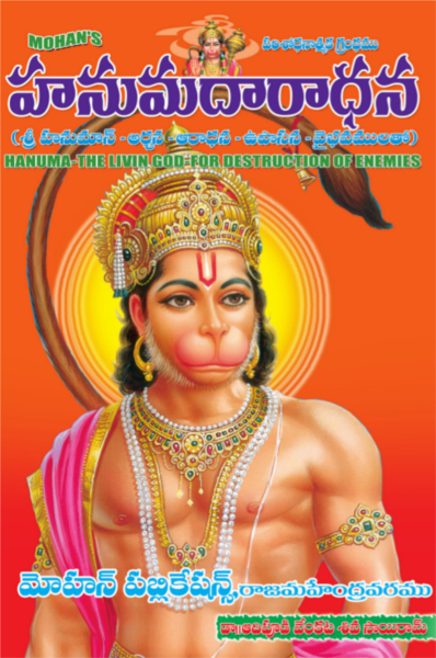 Hanumadaradhana: Hanumadaradhana, Anjaneya Puja, Sri Anjaneya Puja, Sri Anjaneya Swami, Aaradhana, Devotional, Bhakti, Pooja, Devotion, Hanuman, Anjaneya, Maruthi, Dr. Adipudi Venkata Siva Sairam, Mohan Publications