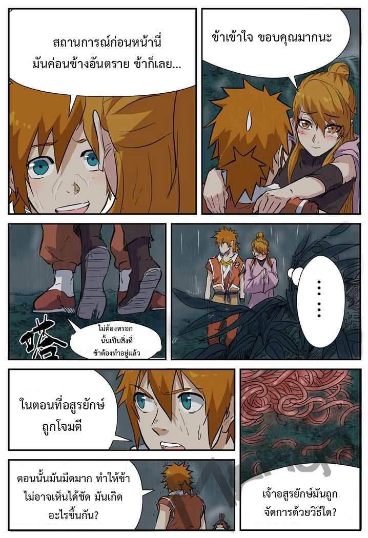 Tales of Demons and Gods ตอนที่ 149.5 หน้า 5