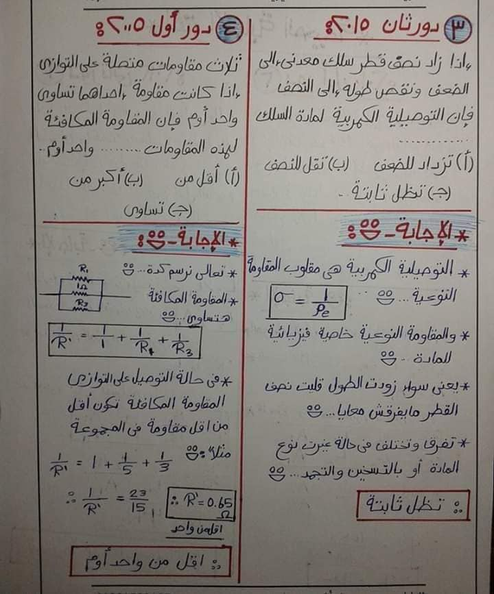 تجميع مسائل المقاومات فيزياء للصف الثالث الثانوي 3