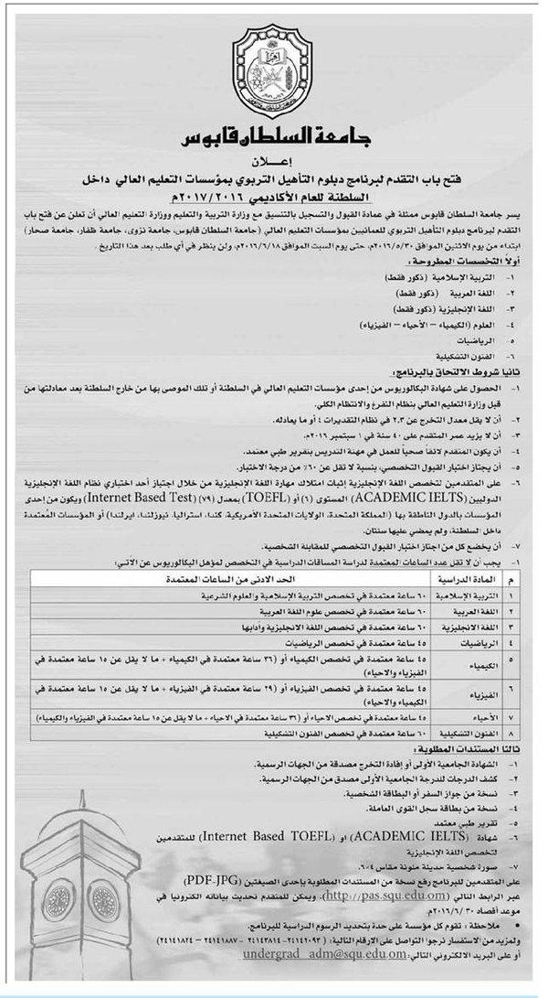 فتح باب التقدم لبرنامج دبلوم التأهيل التربوي سلطنة عمان 2017