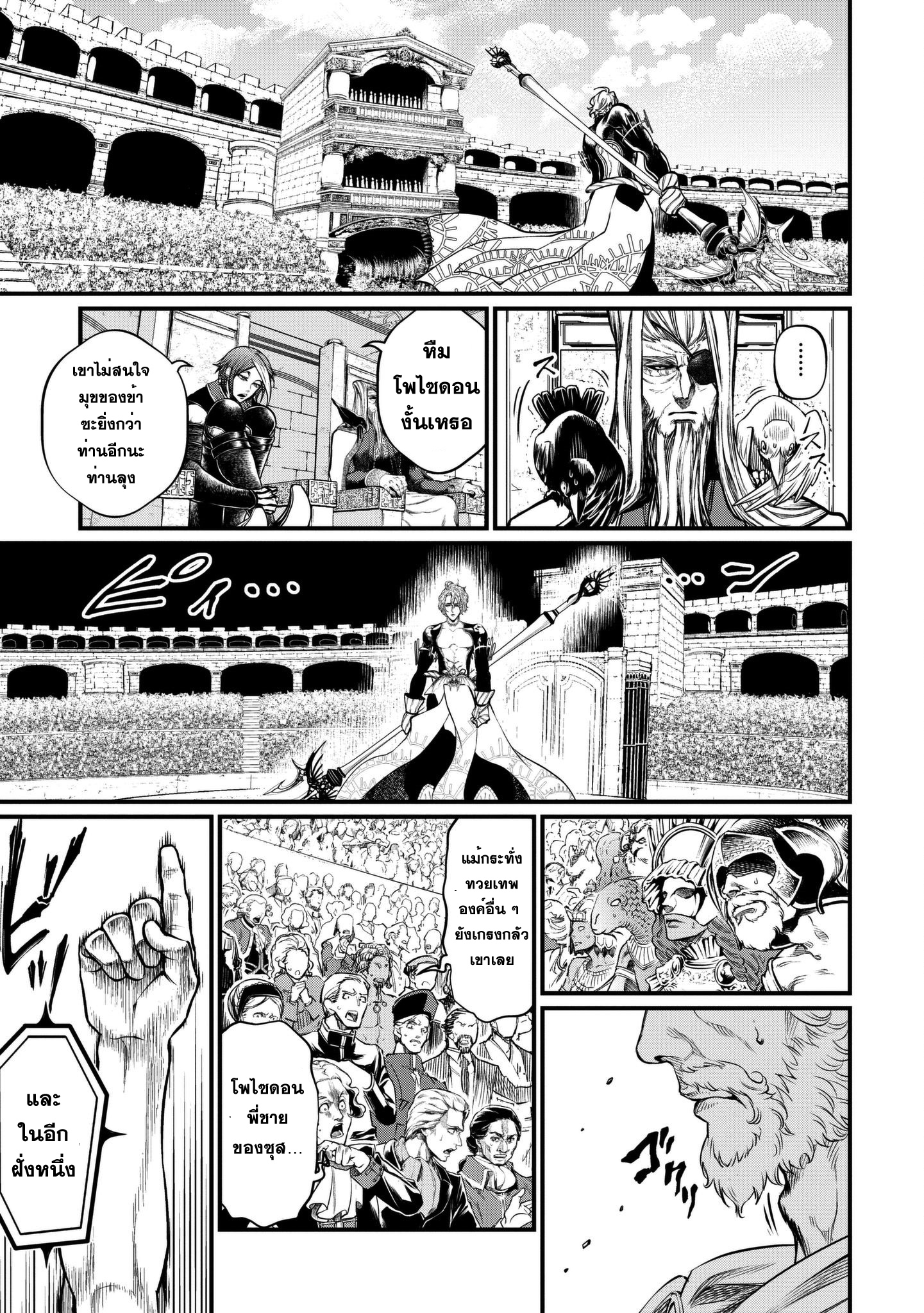 อ่านการ์ตูน Shuumatsu no Walkure ตอนที่ 14 หน้าที่ 11