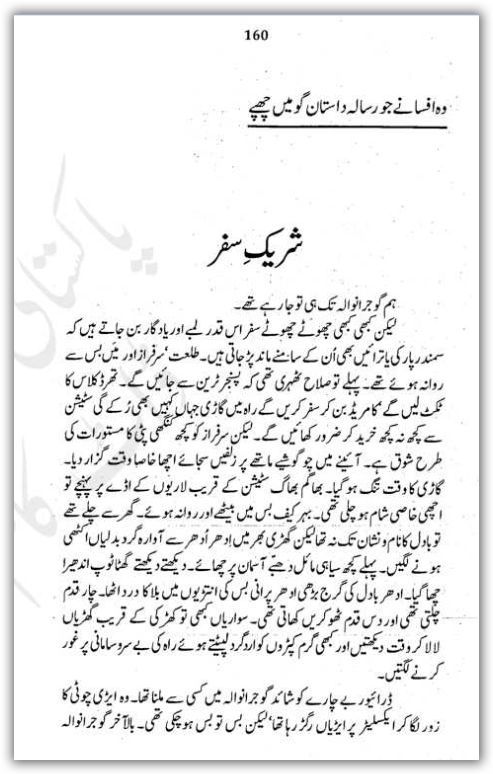 Ez readings shareek e safar novel by bano qudsia for Bano qudsia children