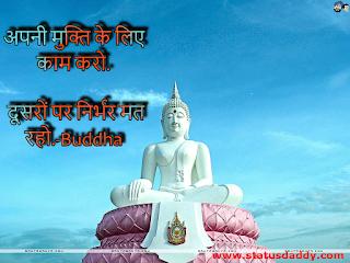 GAUTAM BUDDHA ANMOL VCHAN