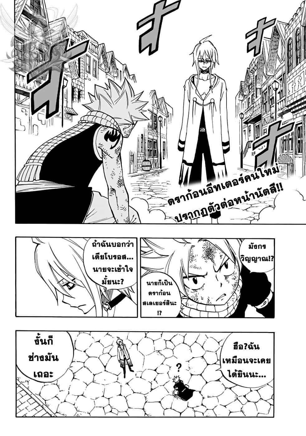 Fairy Tail 100 Years Quest 35 TH
