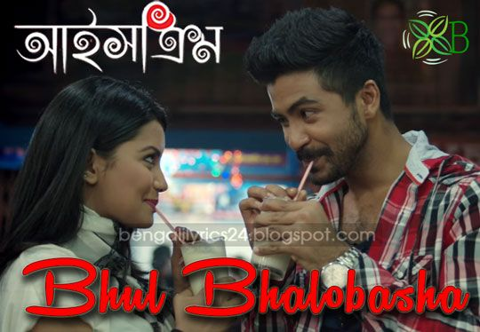 Bhul Bhalobasha - Icecream, Tahsan