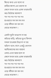 Mithye Kotha song lyrics by Anupam Roy