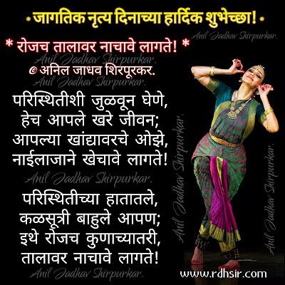 Ithe Rojach Talawar Nachave Lagte by Anil Jadhav (www.rdhsir.com)