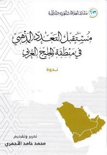 تحميل كتاب مستقبل التعدد المذهبي في منطقة الخليج العربي pdf - محمد حامد الأحمري