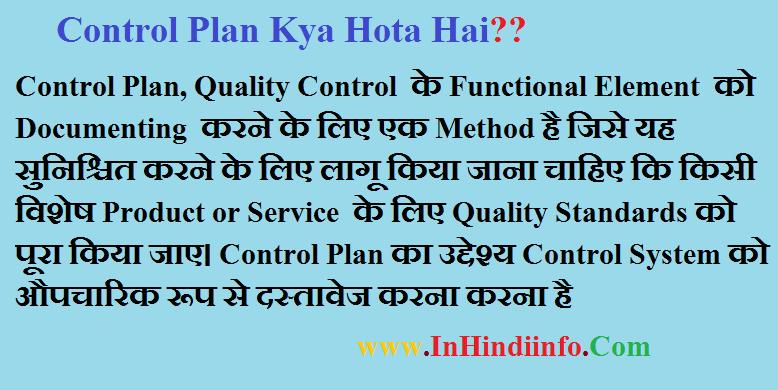 Control Plan Kya hota hai? in hindi