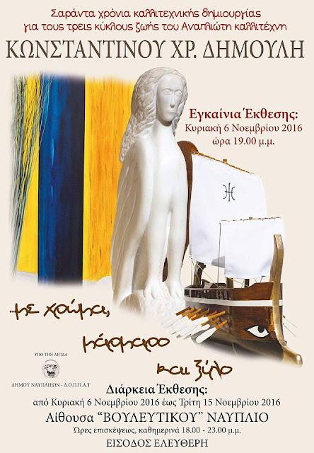 """Έκθεση """"..με χρώμα, μάρμαρο και ξύλο"""" του Κωνσταντίνου Δημούλη στο Ναύπλιο"""