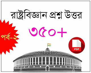 political science pdf in bengali download