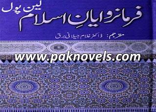 Farman Rawayan e Islam  Translated by Dr. Gulam Gelani Barq