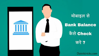 Mobile se apne bank account ka balance kaise check kare without internet