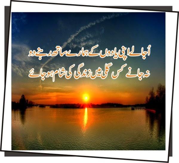 2lines urdu poetry 786 house