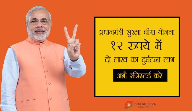 pradhan mantri suraksha bima yojana in hindi, pradhan mantri suraksha bima yojana form