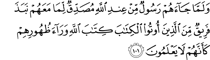 Surat Al-Baqarah Ayat 101