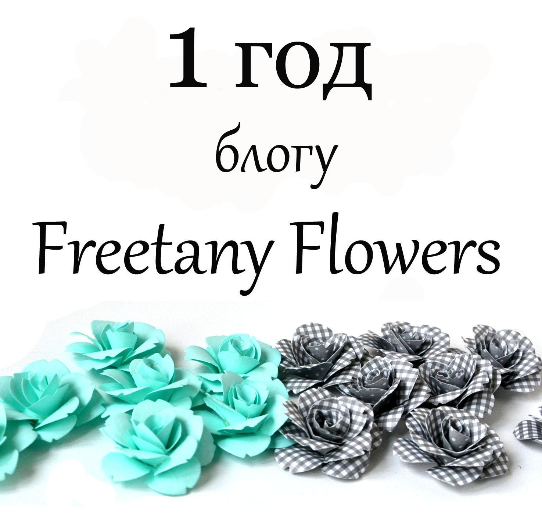 Конфетка от блога Freetany Flowers