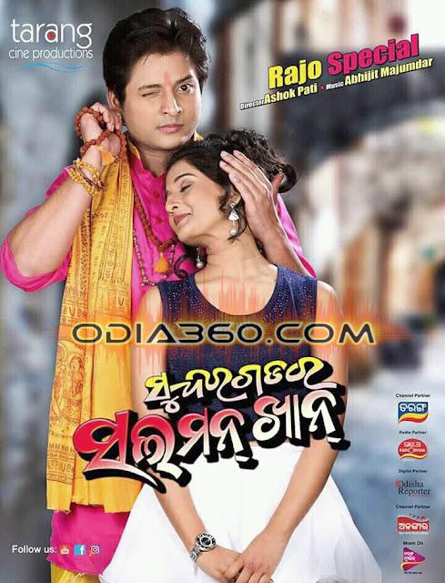 Sundargarh ra Salman Khan Odia Movie Poster
