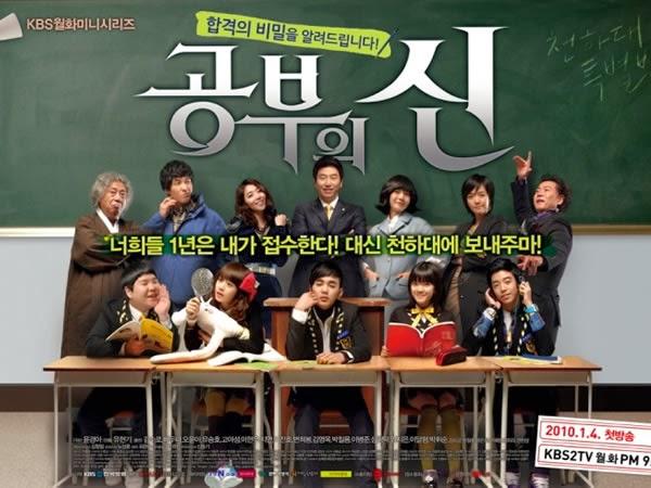 2010年之前韓劇 學習之神線上看