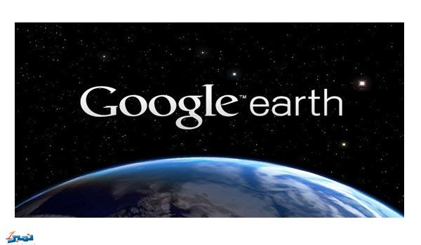 برنامج جوجل ايرث تحميل برنامج جوجل ايرث google earth
