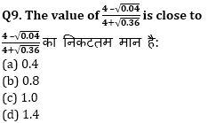 RRB NTPC Mathematics Quiz : 24th September_210.1