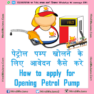 Tags- hp petrol pump kaise khole, how to open petrol pump in hindi, how to open petrol pump in rural area, how to open petrol pump in india in hindi, how to open petrol pump in Haryana, how to open petrol pump in himachal Pradesh, how to open petrol pump in Jharkhand, how to open petrol pump in Hyderabad, how to open petrol pump in india, how to open petrol pump in andhra Pradesh, how to open a petrol pump in india, how to open a petrol pump in odisha, how to open a petrol pump in delhi, how to open a petrol pump in west Bengal, how to open a petrol pump in madhya Pradesh, how to open a petrol pump in Mumbai, how to open a petrol pump in Kolkata, how to open petrol pump in bihar, how to open bharat petrol pump, how to open a petrol pump in Bangalore, how to open a petrol pump in Bhopal, how to open petrol pump in Chhattisgarh, how much it cost to open petrol pump, how much does it cost to open a petrol pump in india, how much it will cost to open a petrol pump in india, how much does it cost to open a petrol pump, how to open petrol pump in delhi, how to open essar petrol pump, how much money is enough to open a petrol pump in india, how to open petrol pump in Gujarat, how to open a petrol pump in goa, how to open new hp petrol pump, how to open petrol pump in mp, how i open petrol pump, how to open petrol pump in madhya Pradesh, how to open petrol pump in jammu, how to open petrol pump in jaipur, how to open petrol pump in Karnataka, how to open petrol pump in Kanpur, how to open a petrol pump in kerala, how to open petrol pump in lucknow, how much land is required to open a petrol pump, how to open petrol pump in Maharashtra, how to open petrol pump in Mumbai, how to open mini petrol pump, how much money required to open petrol pump, how much money is required to open petrol pump in india, how to open petrol pump in Nagpur, how to open new petrol pump, how to open new petrol pump in india, open petrol pump near me, how much amount needed to open a petrol pump, how