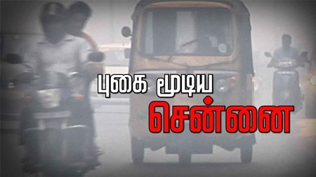 Impact of Transport due to heavy snow and smoke in Chennai: Details | #Chennai #AirPollution