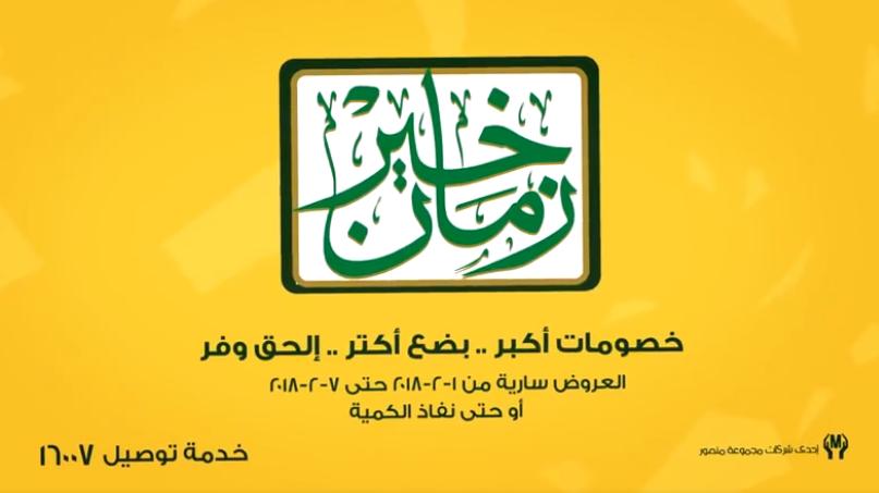 عروض خير زمان الجديدة من 1 فبراير حتى 7 فبراير 2018