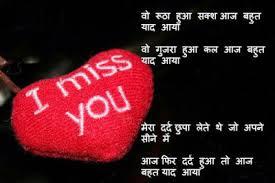 Best Miss You Shayari